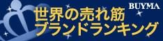 BuyMa(バイマ)ブランドキャンペーン
